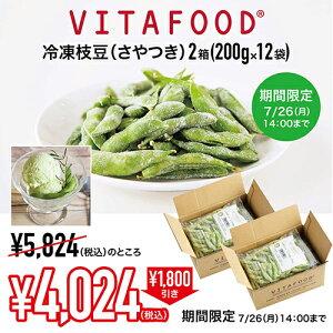 冷凍 枝豆 毛豆さや付き12パック1 Vitamix バイタミックス 料理 レシピ 便利 たんぱく質