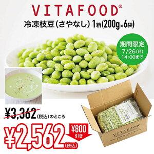 冷凍 枝豆 毛豆さや無し 6パック1 Vitamix バイタミックス 料理 レシピ 便利 たんぱく質