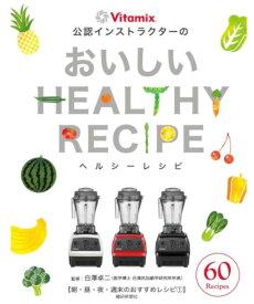 おいしいヘルシーレシピ | 書籍 Vitamix バイタミックス