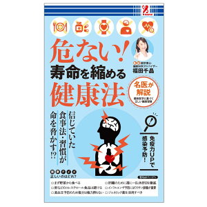 危ない!寿命を縮める健康法 サプライズBOOK コンビニ アントレックス SWAT 書籍 本 寿命 健康 高血圧 予防 脳梗塞 ウイルス 感染予防 手洗い 頻尿 ストレス 長寿 認知症 健康診断 インフルエン