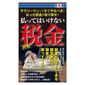 払ってはいけない税金 税金 サプライズBOOK サプライズブック サプライズ サプライズVISUAL 解説 新書 本 書籍