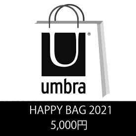 Umbra ハッピーバッグ \5000