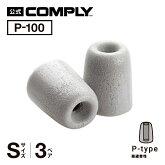 Comply(コンプライ)イヤホンチップPシリーズプラチナSサイズ(3ペア)