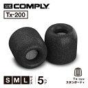 Comply(コンプライ) Tx-200 ブラック【S_M_Lサイズを一つお選び】5ペア 耳垢ガード付き イヤホンチップス Isolation+ Sony WF-1000X, M…