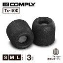 Comply(コンプライ) Tx-400 ブラック【S_M_Lサイズを一つお選び】3ペア スタンダード 耳垢ガード付き イヤホンチップス Isolation+ Bea…