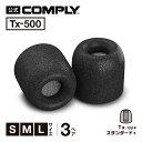 Comply(コンプライ) Tx-500 ブラック【S_M_Lサイズを一つお選び】3ペア 耳垢ガード付き イヤホンチップス Isolation+ …