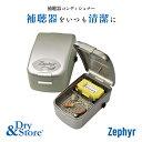 補聴器乾燥器 補聴器専用乾燥機 補聴器 乾燥器 乾燥剤 除菌 脱臭 ドライブリック ドライ&ストア D&S ゼファー Zephyr イヤホン 補聴器…