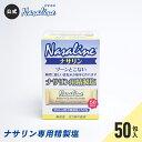 ナサリン 鼻腔洗浄器 花粉対策 50包入り 専用塩 医療機器 鼻うがい器 鼻うがい 鼻洗浄 鼻洗浄器 花粉 ほこり 鼻スッキリ Nasaline 特許…