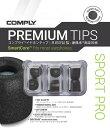【音質UP!低反発イヤーピース】Comply (コンプライ) イヤホンチップ Sport Pro ブラック(3ペア)