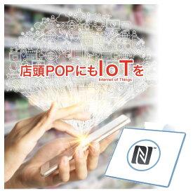 デジタルサイネージ 屋外 屋内 IoT デジタル POP pop ポップ NFC 販促物 広告 店頭販促物 宣伝 セールスプロモーション SP 説明 インバウンド 売場 個人商店 機能 ディスプレイ 価格 スタンド【IoTデジタルPOP 10枚セット※定型文】