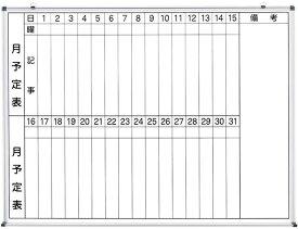 壁掛けスチールホワイトボード(行事予定表) 900×600mm[国産]