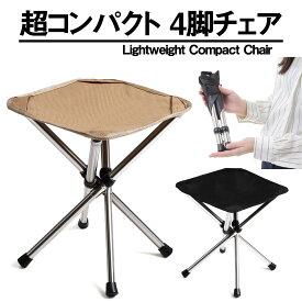 コンパクトチェア アウトドアチェア 4本脚 伸縮式 軽量 コンパクト 折りたたみ 折り畳み キャンプ チェアリング 携帯 椅子 いす チェア 小さい椅子 キャンプ用品 耐荷重120kg
