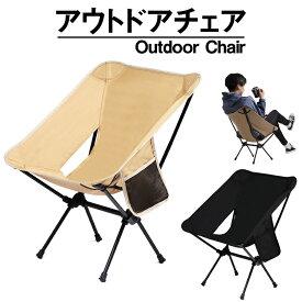 アウトドアチェア コンパクト収納 軽量 耐荷重120kg 折りたたみ キャンプ 椅子