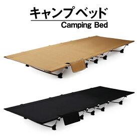 コット アウトドア キャンプ ベッド コンパクト 軽量 耐荷重100kg 折りたたみ 折り畳み キャンプ用品 ソロキャンプ ファミリーキャンプ レジャー オフィス 簡易ベッド