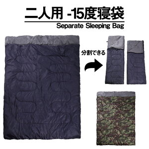 二人用 寝袋 冬用 洗える コンパクト シュラフ シェラフ 封筒型 2人用 オールシーズン キャンプ アウトドア 防災用 耐寒-15度