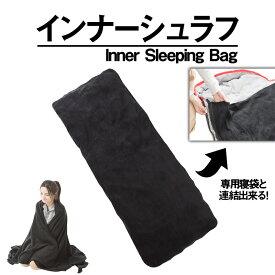 寝袋と連結できる インナーシュラフ 封筒型 フリース ブランケット 毛布 車中泊 防災用 シュラフ シェラフ キャンプ アウトドア