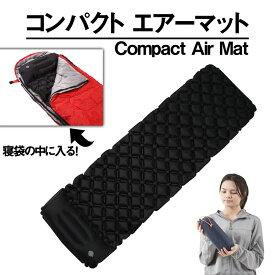 寝袋の中に入る エアーマット 枕付き キャンプ コンパクト 防災 エアマット