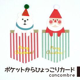 【SALE】 コンコンブル クリスマス ポケットからひょっこりカード プレゼント カード メッセージカード かわいい おもしろ メッセージ クリスマスカード ポイント消化 デコレ TKG セール商品 セール品 sale