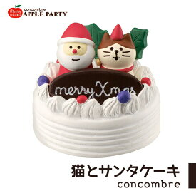コンコンブル クリスマス 猫とサンタケーキ デコレ DECOLE concombre 小物 飾り かわいい 置物 玄関 部屋 2019 F