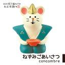 コンコンブル お正月 ねずみごあいさつ デコレ DECOLE concombre 小物 飾り 置物 玄関 部屋 正月 ねずみ年 鼠年 コン…
