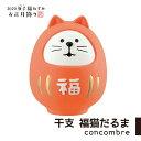 コンコンブル お正月 福猫だるま デコレ DECOLE concombre 小物 飾り 置物 玄関 部屋 正月 ねずみ年 鼠年 コンパクト …