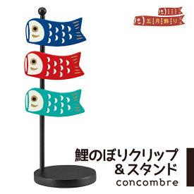 コンコンブル 五月飾り 鯉のぼりクリップ&スタンド デコレ concombre 置き物 コンパクト 飾り ミニチュア 玄関 ミニ ミニサイズ