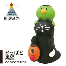 コンコンブル ハロウィン かっぱと黒猫 新作 2020 デコレ concombre 置き物 コンパクト 飾り ミニチュア 玄関 ミニサイズ B3