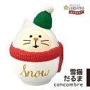 コンコンブル クリスマス 雪猫だるま クリスマスマーケット 2020 デコレ concombre 置き物 コンパクト 飾り ミニチュ…