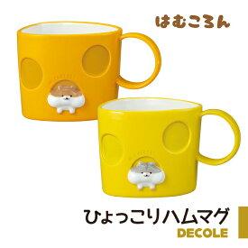 はむころん マグカップ ひょっこりハムマグ ハムスター マグ プレゼント かわいい おもしろ ユニーク グッズ デコレ デコレ雑貨