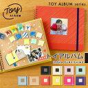アルバム トイアルバム ギフトアルバム デコレーションアルバム TOY ALBUM 写真 プレゼント 手作り コラージュ 寄せ書…