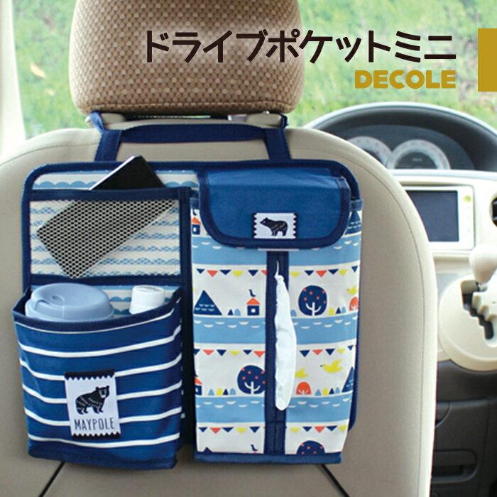 デコレ(DECOLE)ドライブポケットミニ 収納 車 カー用品 ドライブ ポケット 可愛い 後部座席 取りつけ コンパクト ティッシュケース デコレ DECOLE decole