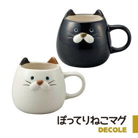 マグカップ 可愛い ねこ ネコ 猫 黒猫 三毛猫 ぽってりねこマグ マグ ユニーク ギフト 贈り物 プレゼント デコレ DECOLE decole