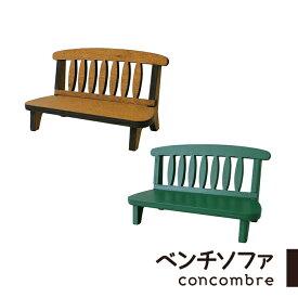 コンコンブル ディスプレイ小物 ベンチソファ デコレ DECOLE concombre 小物 飾り 置物 玄関 部屋