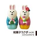 和菓子うさぎ デコレ DECOLE コンコンブル concombre 雛人形 ひな人形 雛飾り ひな飾り 小物 置物 玄関 部屋 雛祭り …