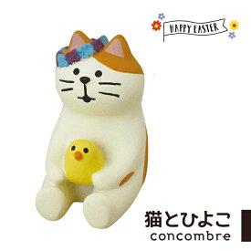 コンコンブル イースター 猫とひよこ デコレ DECOLE concombre 春 復活祭 HAPPY EASTER