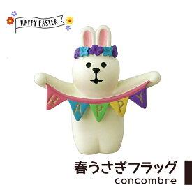 コンコンブル イースター 春うさぎフラッグ デコレ DECOLE concombre 春 復活祭 HAPPY EASTER