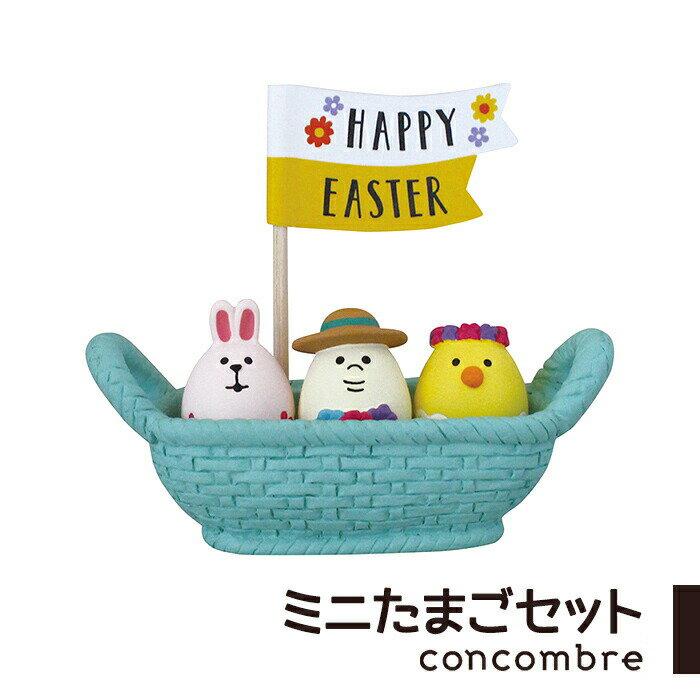 コンコンブル イースター デコレ DECOLE concombre ミニたまごセット(バスケット入り) 春 復活祭 HAPPY EASTER
