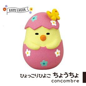 コンコンブル イースター ひょっこりひよこちょうちょ デコレ DECOLE concombre 春 復活祭 HAPPY EASTER