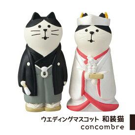 コンコンブル ウエディング ウエディングマスコット 和装猫 ウェルカムドール 和装 結婚式 受付 結婚 お祝い ペア リングピロー 飾り 置物 デコレ concombre D3