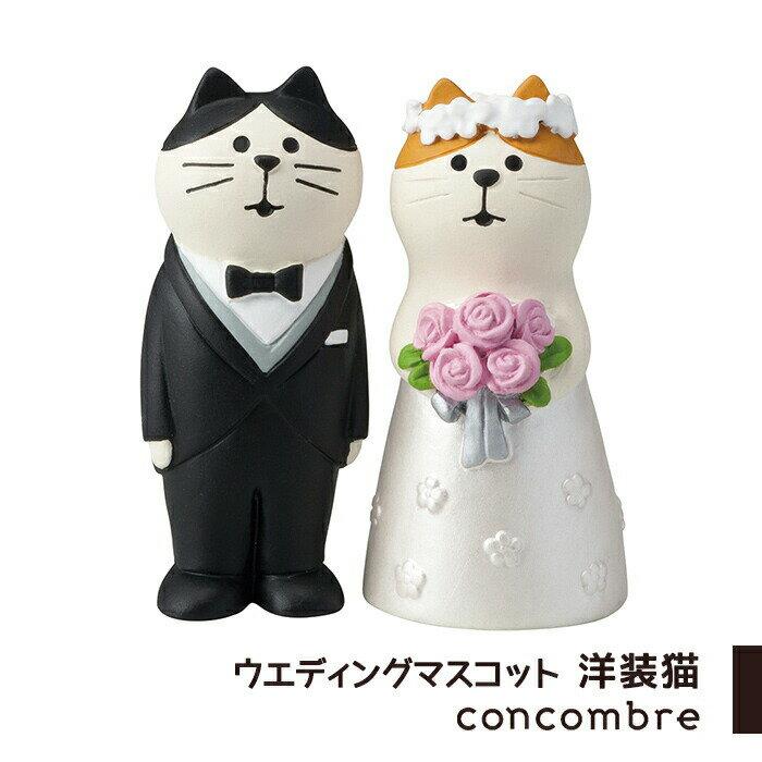 コンコンブル ウエディング ウェルカムドール デコレ DECOLE concombre ウエディングマスコット洋装猫 結婚式 結婚 お祝い ペア リングピロー 飾り 玄関 コンパクト 置物