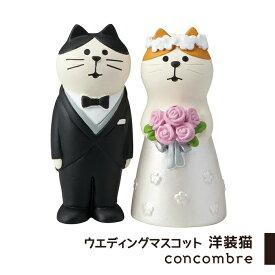 コンコンブル ウエディング ウエディングマスコット洋装猫 ウェルカムドール デコレ DECOLE concombre 結婚式 結婚 お祝い ペア リングピロー 飾り 玄関 コンパクト 置物 D3