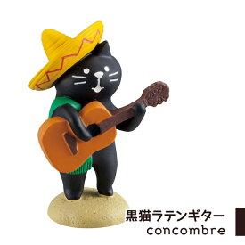 コンコンブル コンコンフェス 黒猫ラテンギター デコレ DECOLE concombre 飾り 玄関 コンパクト 置物 ミニチュア