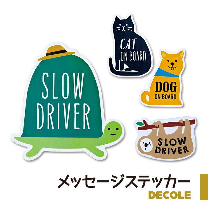 メッセージステッカー カーステッカー 猫乗ってます 犬乗ってます ゆっくり運転中 ステッカー 車 デコレ DECOLE decole