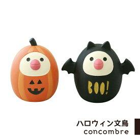 コンコンブル 黒猫カフェ ハロウィン文鳥 ハロウィン 文鳥 小物 飾り かわいい 置物 玄関 部屋 デコレ DECOLE concombre