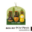 コンコンブル 森の文房具 森の木の実ズクリップセット デコレ DECOLE concombre クリップ かわいい