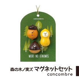 コンコンブル 森の文房具 森の木の実ズマグネットセット デコレ DECOLE concombre マグネット かわいい