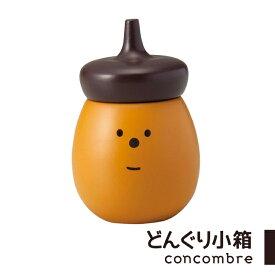 コンコンブル 森の文房具 どんぐり小箱 デコレ DECOLE concombre 小箱 小物入れ かわいい