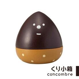 コンコンブル 森の文房具 くり小箱 デコレ DECOLE concombre 小箱 小物入れ かわいい