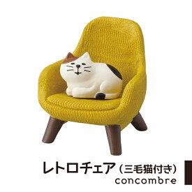 コンコンブル 純喫茶コンブル レトロチェア(三毛猫付き) デコレ DECOLE concombre 飾り 玄関 コンパクト 置物