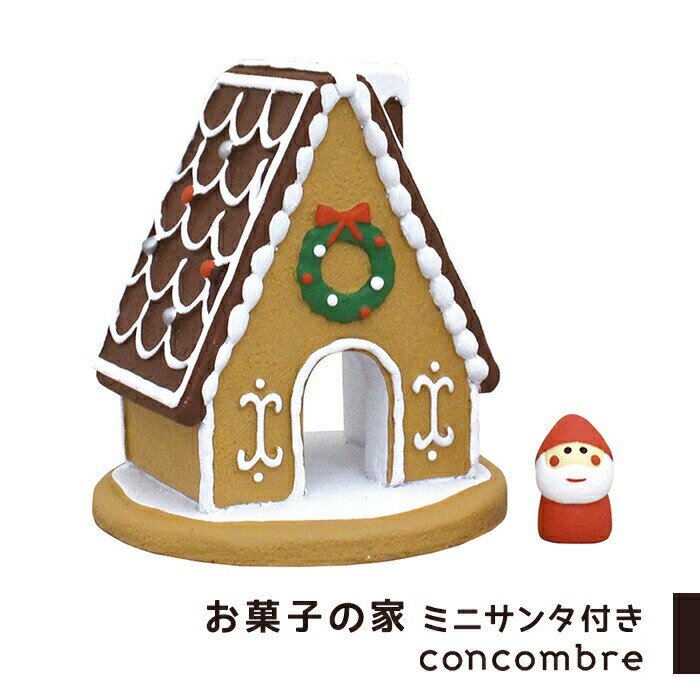コンコンブル クリスマス デコレ DECOLE concombre お菓子の家ミニサンタ付き 置物 ミニチュア 玄関 飾り